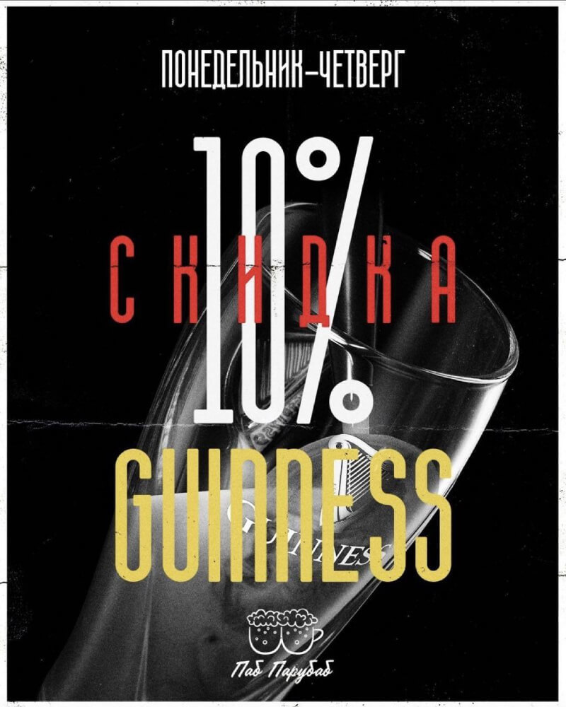 10% скидка на Guinness в «Паб Парубаб»