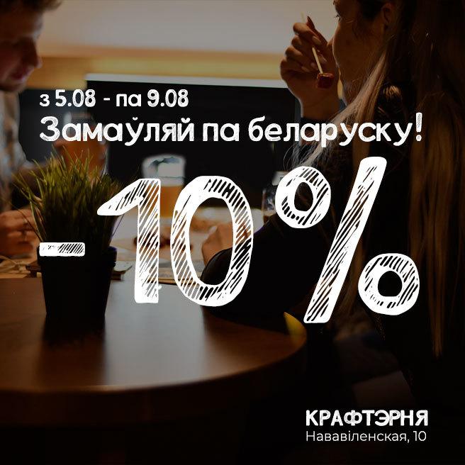 Замова на беларускай мове — 10% знiжка на ўсе пiва