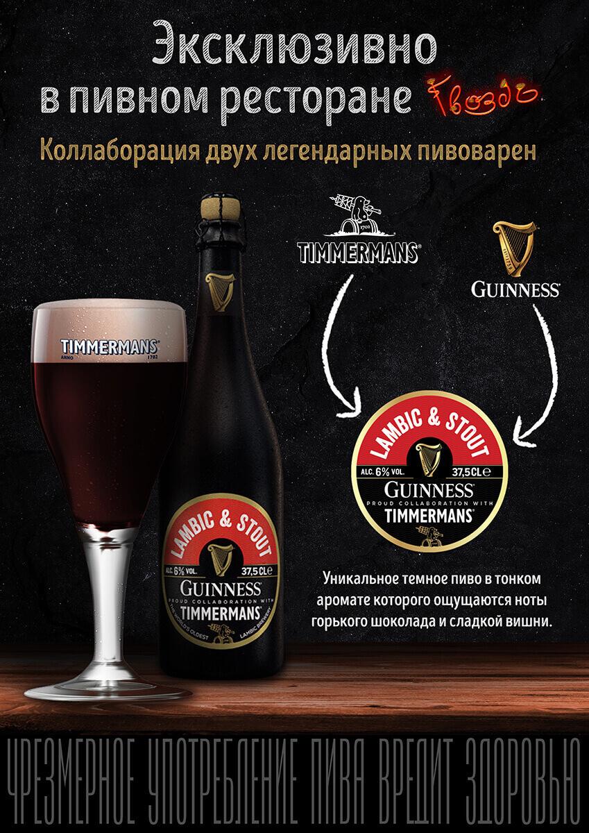 Совместный сорт Timmermans и Guinness в ресторане «Гвоздь»