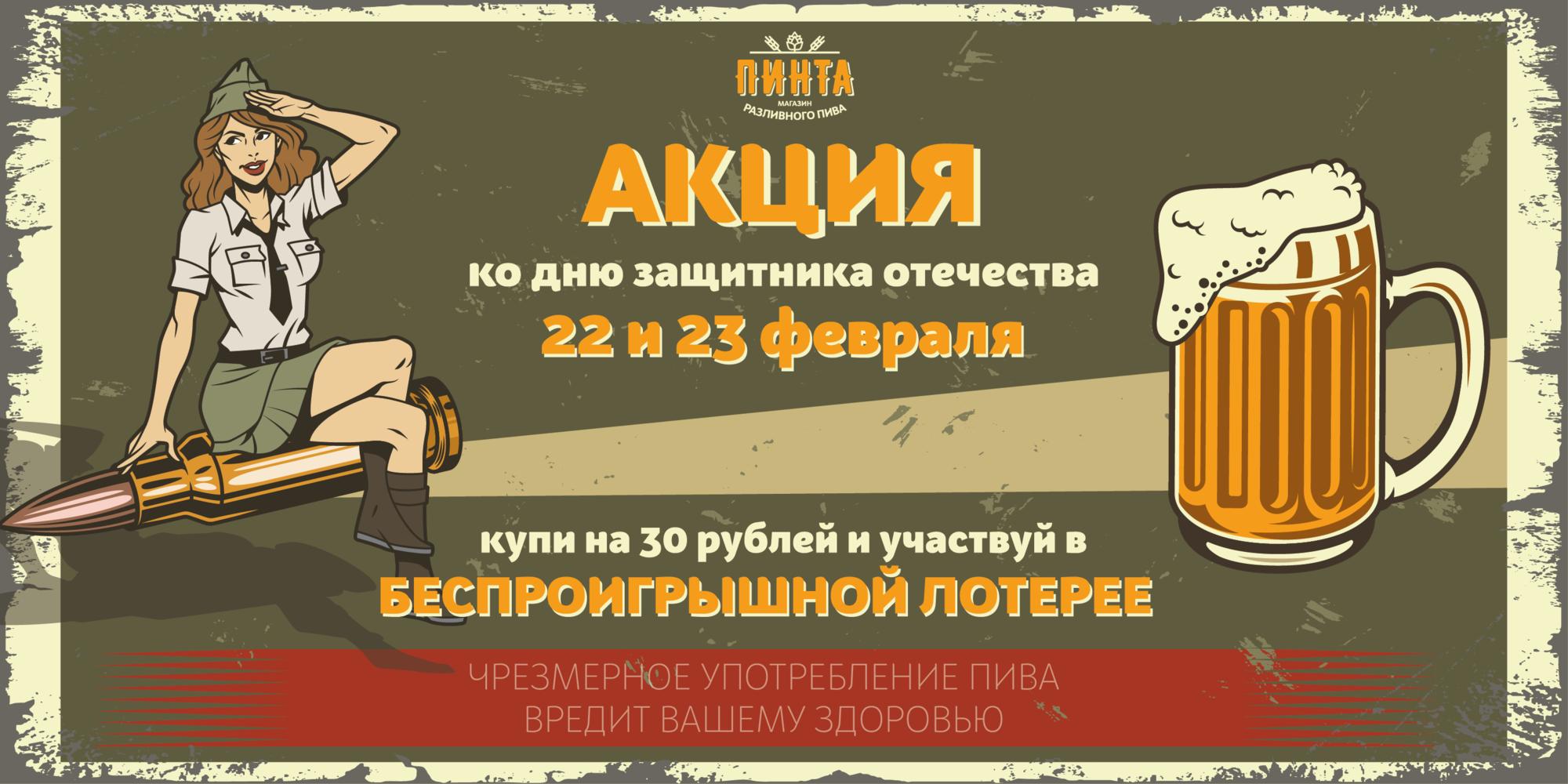 Акция ко Дню защитника Отечества в магазинах «Пинта»