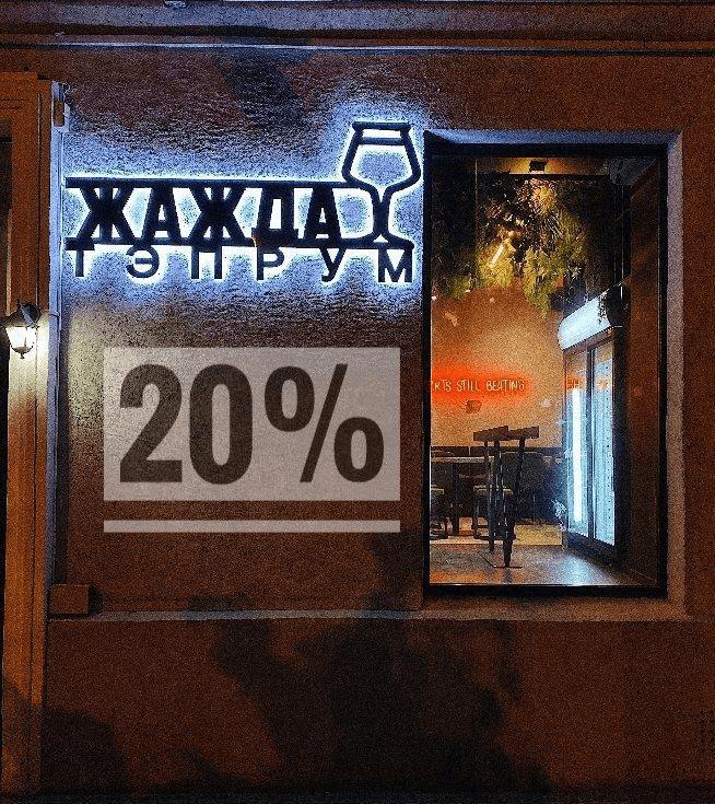 20% скидка на разливное пиво в баре «Жажда»