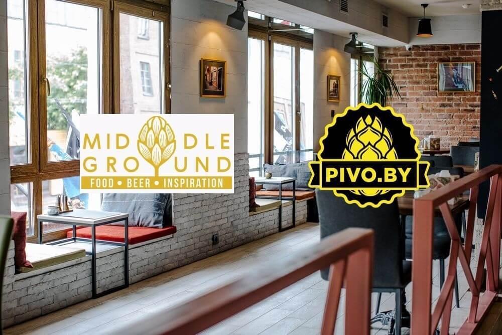 30% скидка на разливное пиво в Middle Ground