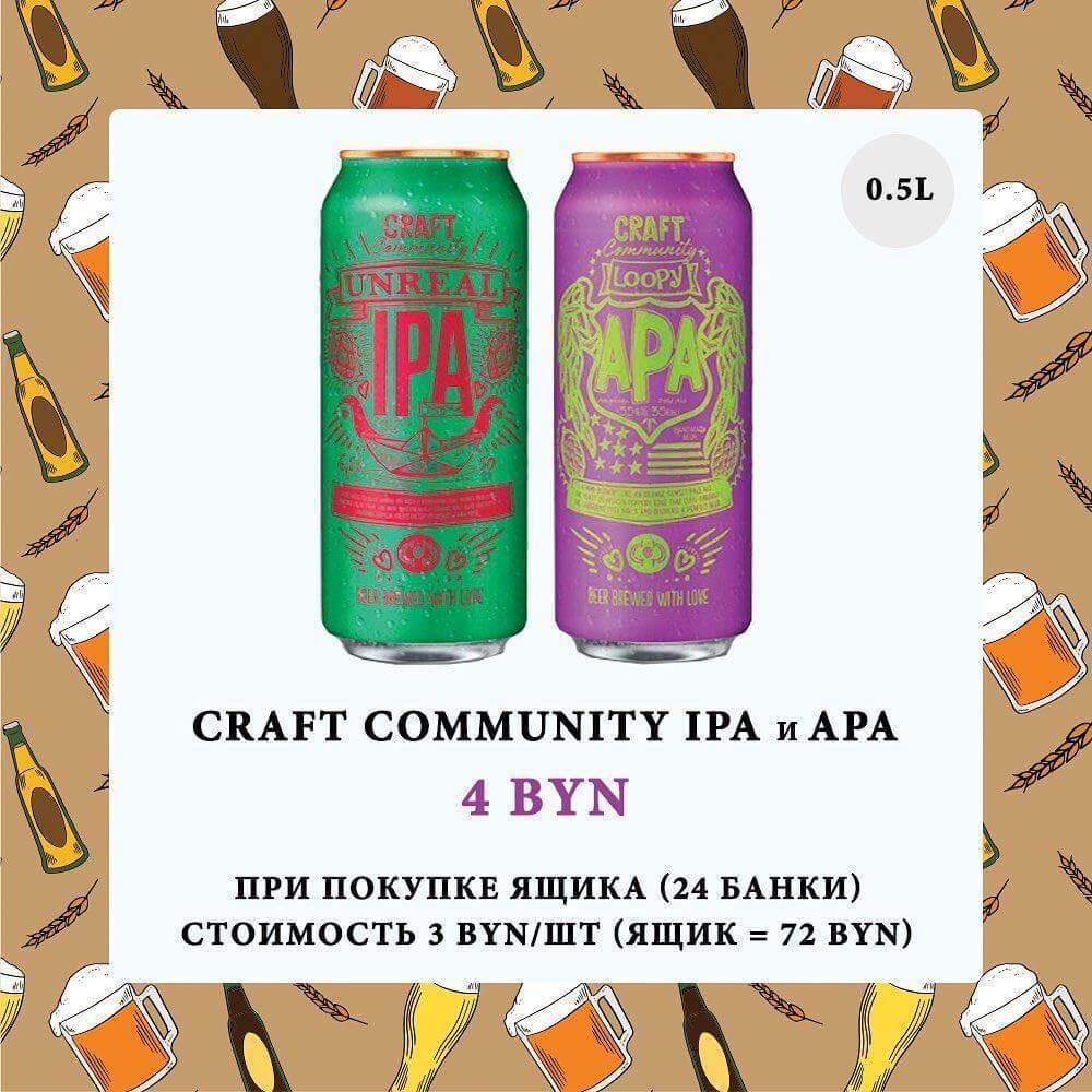 Акция на пиво ящиками в BeerCap