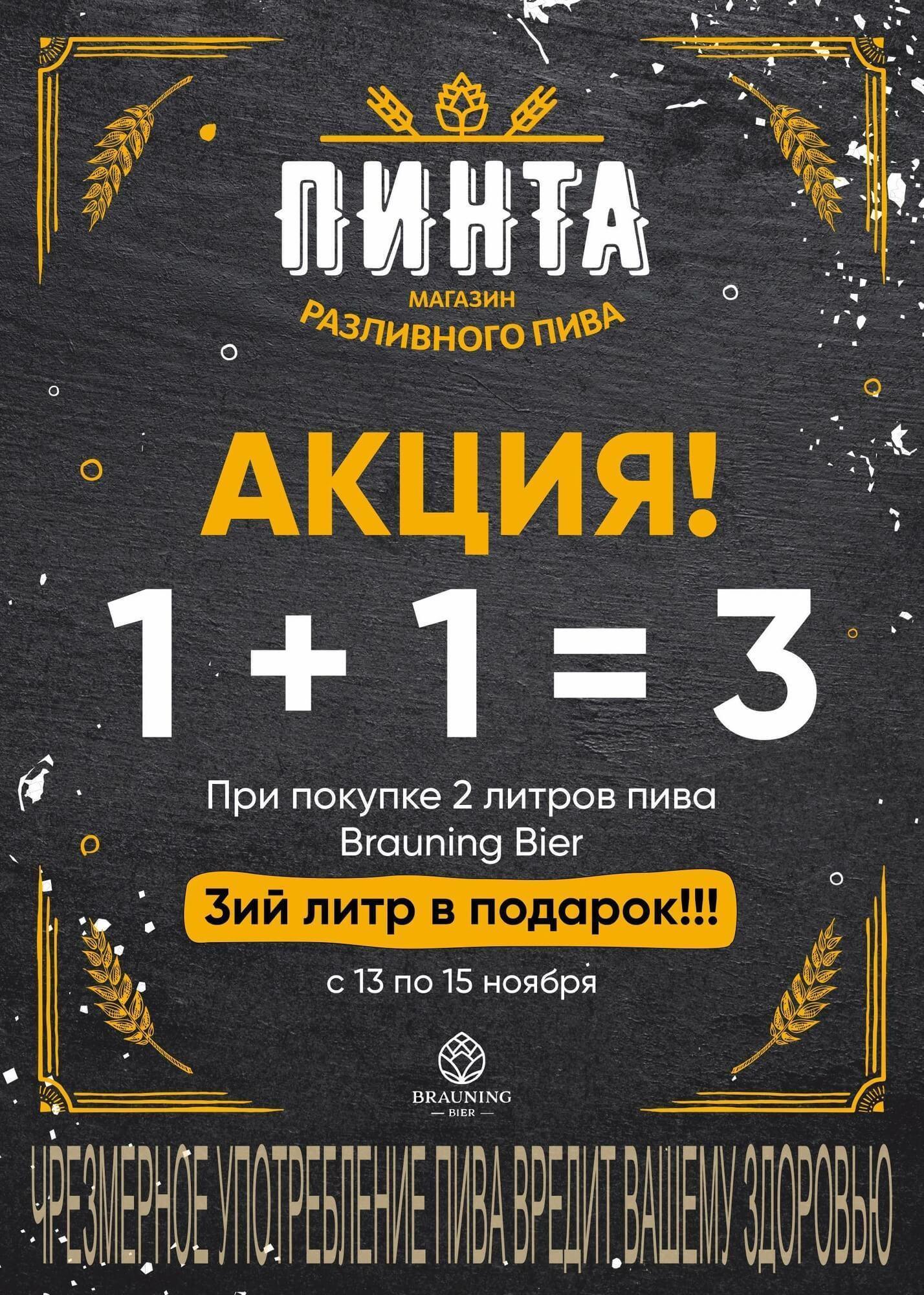 Акция 1+1=3 в магазинах Пинта