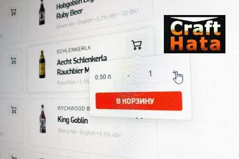 10% скидка по предзаказу в Craft Hata