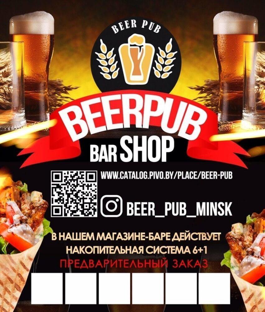 Накопительная система в Beer Pub