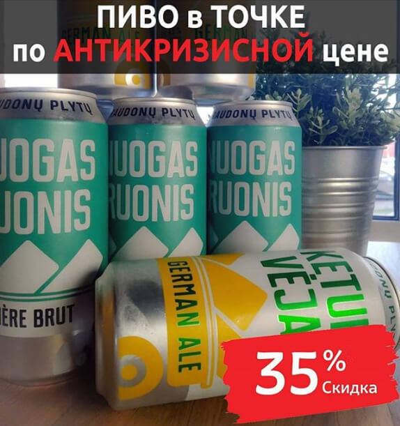 2,5 рубля за банку пива в сети «Точка»