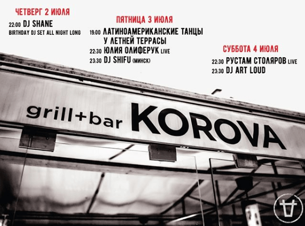 Анонс мероприятий в Korova